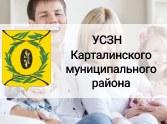 Разработали фициальный сайт для Управления социальной защиты населения