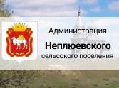 Запустили официальный сайт администрации муниципального образования Неплюевского сельского поселения