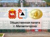Разработали сайт для  Общественной палаты г.Магнитогорска