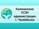 Калининское УСЗН
